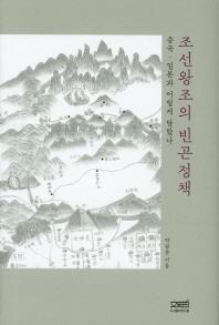 조선왕조의 빈곤정책