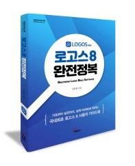 로고스 8 완전정복(성경연구 프로그램 가이드북 시리즈 2)