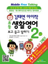 김태연 아이작 초등 생활영어 보고 듣고 말하기 Level. 2