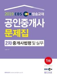 중개사법령 및 실무 공인중개사 2차 문제집(2019)