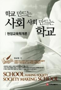 학교 만드는 사회 사회 만드는 학교