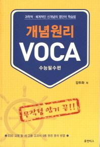 개념원리 VOCA: 수능필수편