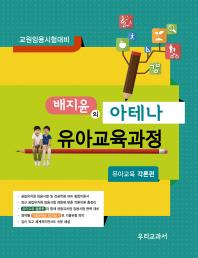 아테나 유아교육과정(유아교육 각론편)(배지윤의)