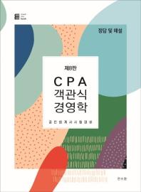 CPA 객관식 경영학 정답 및 해설 / 공인회계사 시험대비