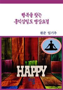 행복을 찾는 홍익삼일도 명상요결