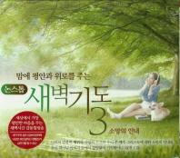 새벽기도. 3(CD)(맘에 평안과 위로를 주는)
