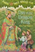 [해외]Day of the Dragon King (Library Binding)