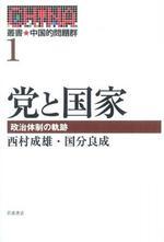 [해외]叢書★中國的問題群 1
