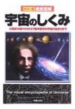 [해외]宇宙のしくみ 太陽系の星#から137億年彼方の宇宙の始まりまで