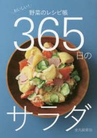 [해외]365日のサラダ おいしい!野菜のレシピ帳
