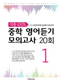 중학 영어듣기 모의고사 20회. 1(적중 100%)