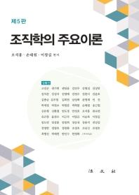 조직학의 주요이론(5판)(양장본 HardCover)