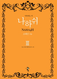 나하쉬. 3: 죽은 여자 예언자들의 노래