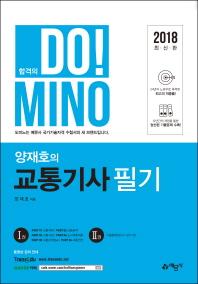 양재호의 교통기사 필기(2018)(Do! mino)
