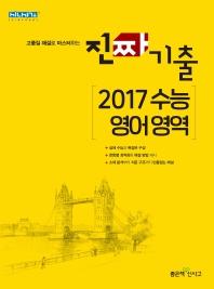 고등 2017 수능 영어영역(진짜 기출)
