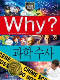 Why? 과학수사