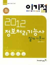 정보처리기능사 실기 기본서(2012)(이기적in)(영진닷컴 기본서 시리즈 1)