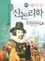 베이컨 신논리학(만화)(서울대선정 인문고전 50선 18)