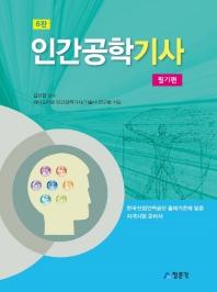인간공학기사: 필기편(6판)