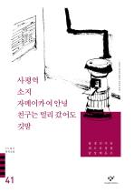 사평역 아버지의 땅 소지 자메이카여 안녕 외(20세기 한국소설 41)(20세기 한국소설 41)