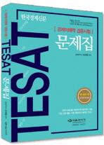 TESAT 문제집(경제이해력 검증시험)