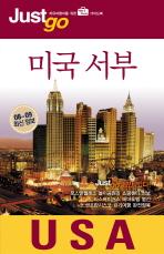 저스트고 미국서부(08-09 최신정보)(Just Go 27)