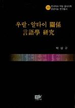 우랄 알타이 관계 언어학 연구(한국학과 우랄 알타이학 관련자료 연구총서 10)(양장본 HardCover)