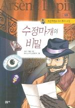 수정마개의 비밀(초등학생을 위한 추리 소설 13)