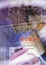화장품과학(3판)(양장본 HardCover)