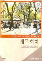 세무회계(회계관리 1급대비)(2008)(개정판 9판)