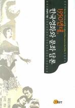 1950년대 한국영화와 문화 담론