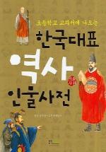 한국대표 역사 인물사전(초등학교 교과서에 나오는)