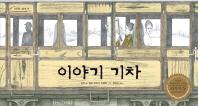 이야기 기차