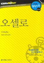 오셀로 (다락원 클리프노트)(명작노트 036)