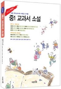 중1 교과서 소설(개정판)