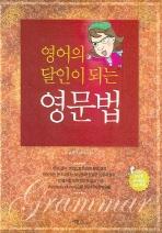영어의 달인이 되는 영문법(달인이 되는 법 시리즈)