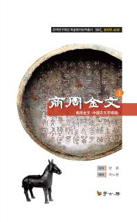 상주금문(상)(한국연구재단 학술명저번역총서 동양편 606)