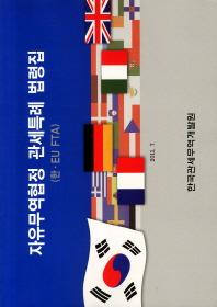 자유무역협정 관세특례 법령집(한 EU FTA)(2011. 7)