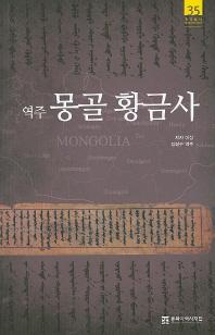 몽골 황금사(역주)(번역총서 동북아역사재단 35)