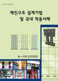 제진구조 설계기법 및 국내 적용사례(창립10주년기념기술총서 2)