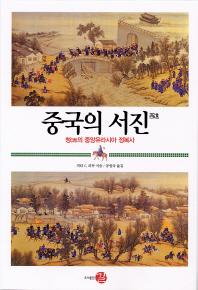 중국의 서진  ((구 48000원 .첫장 속지(보호지) 찢어져 나감 있슴))