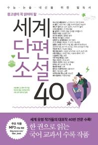 세계단편소설 40(중고생이 꼭 읽어야 할)