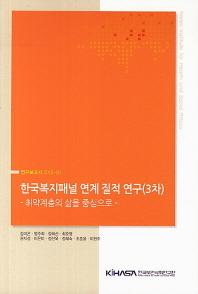 한국복지패널 연계 질적 연구(3차)(연구보고서 2013-20)