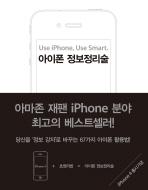 아이폰 정보정리술