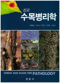 수목병리학(신고)
