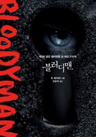 블러디맨 / 슈 에지마 (제3회 골든 엘러펀트상 대상 수상작)