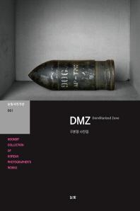 DMZ(눈빛사진가선 1)