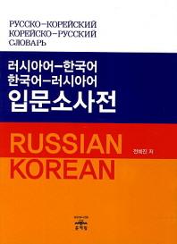 러시아어 한국어 한국어 러시아어 입문소사전