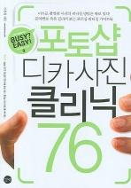 포토샵 디카사진 클리닉 76(CD1장포함)