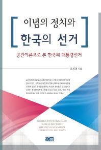 이념의 정치와 한국의 선거